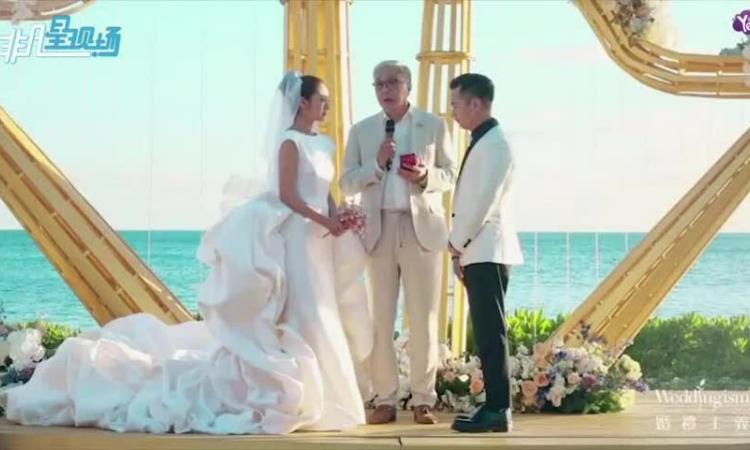 Đám cưới An Dĩ Hiên